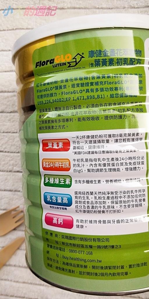 【紅牛奶粉】金盞花萃取物、益生菌初乳 宅配試用 紅牛康健奶粉9.jpg