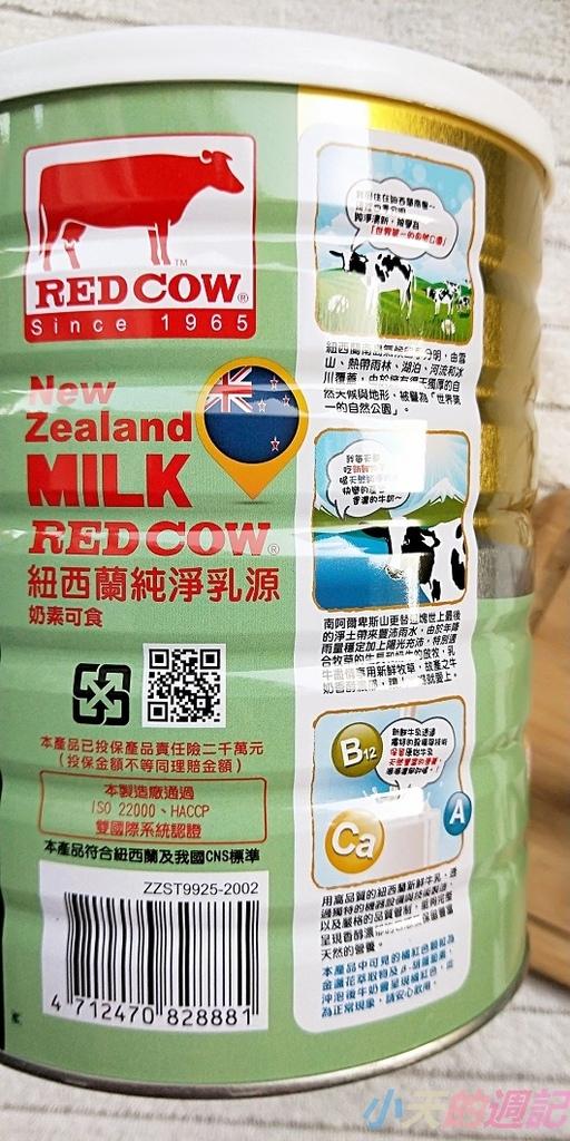 【紅牛奶粉】金盞花萃取物、益生菌初乳 宅配試用 紅牛康健奶粉11.jpg