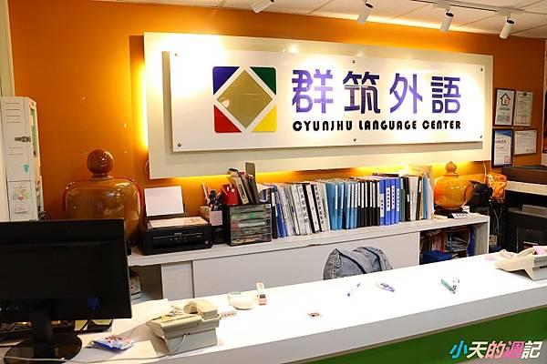 【台北德文補習班】群筑外語 青少年德文班1.jpg