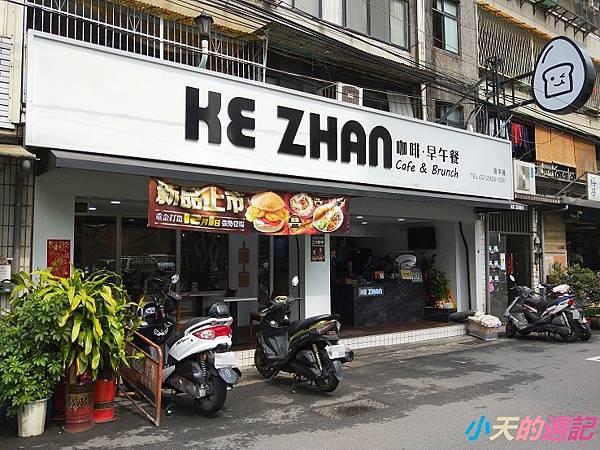 【中和早午餐】KE ZHAN Brunch 安平棧1.jpg