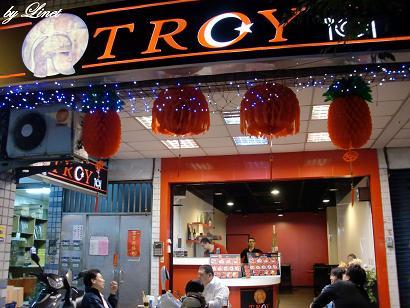 永和Troy土耳其餐廳外觀
