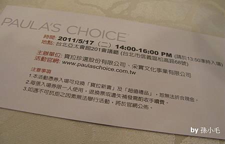 寶拉培岡新書發表會 - 入場券 (背面)