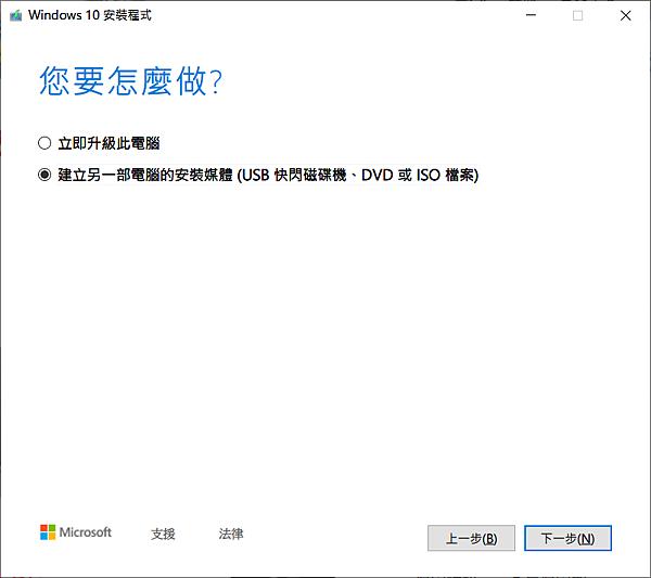 建立Windows 安裝隨身碟 - 攻城濕不說的秘密
