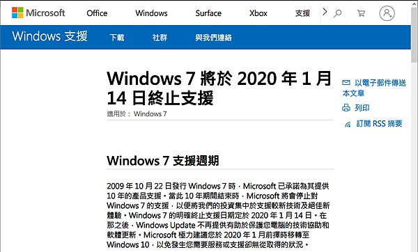 windows 7 停止支援 - 攻城濕不說的秘密