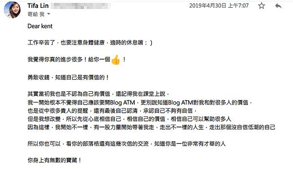 Tifa 老師交流Email - 攻城濕不說的秘密