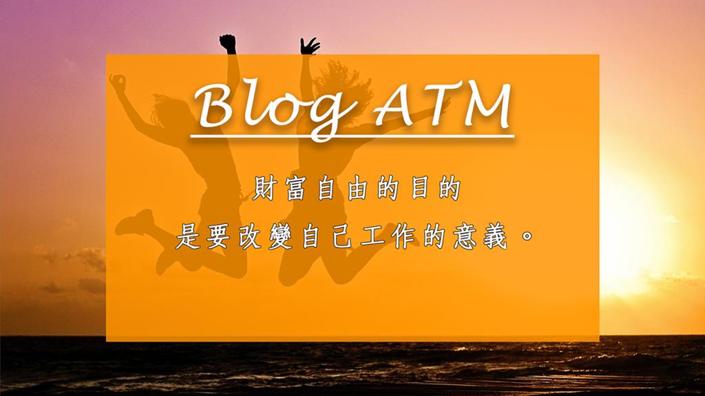 攻城濕不說的秘密 - Blog ATM