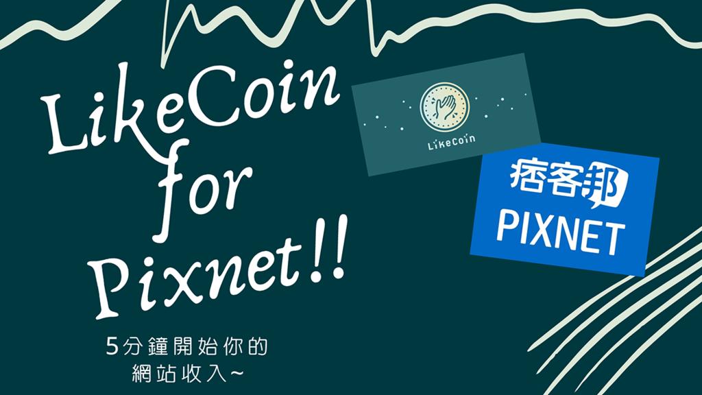 攻城濕不說的秘密 - LikeCoin For 痞客邦 Pixnet