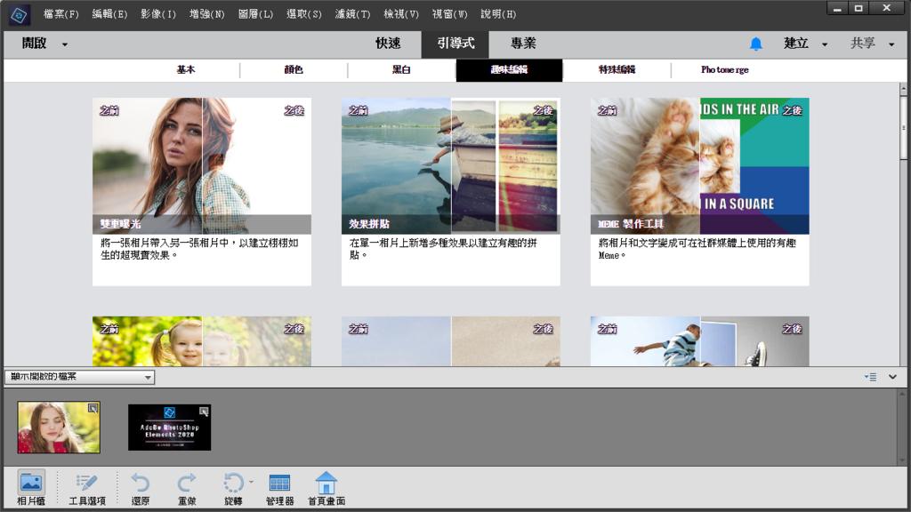 攻城濕不說的秘密 - PhotoShop Element 引導式