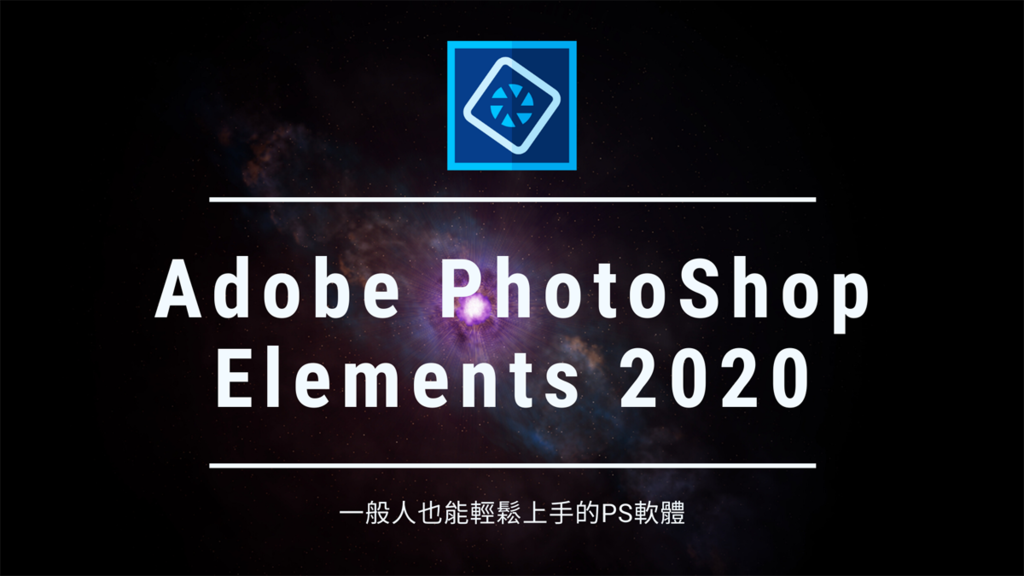 攻城濕不說的秘密 - PhotoShop Element
