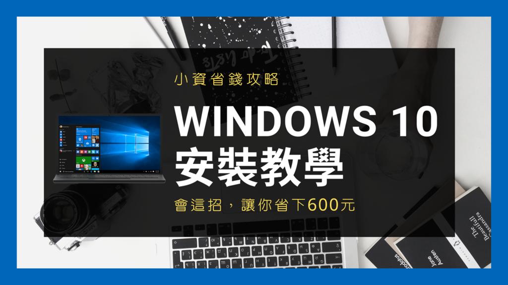 攻城濕不說的秘密 - Windows 10 安裝教學