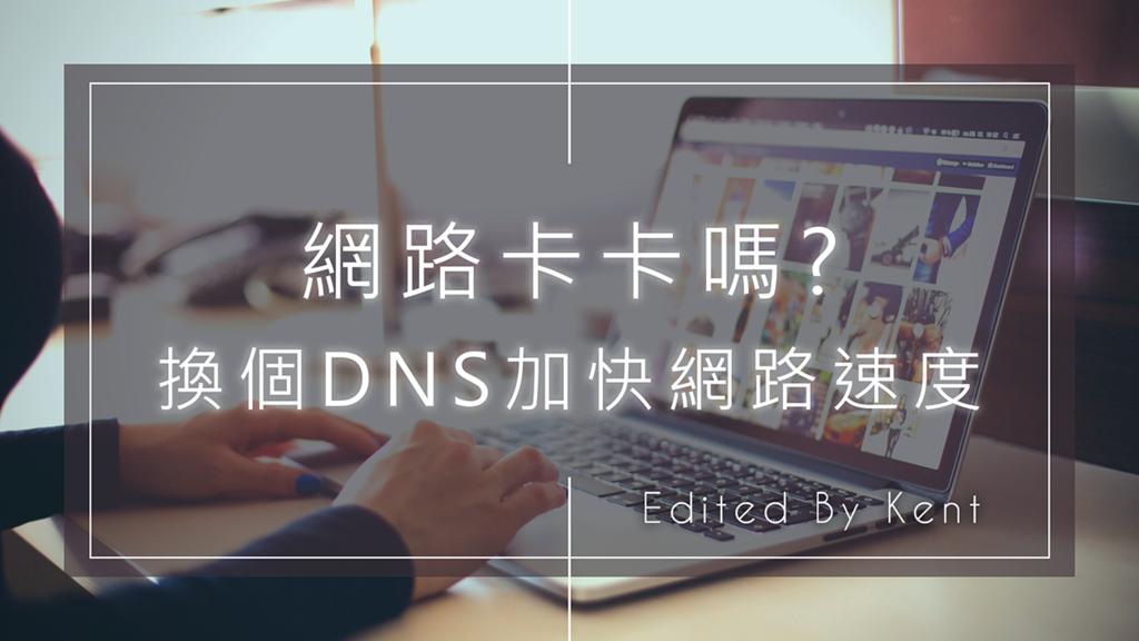 攻城濕不說的秘密 - 善用DNS 加快網路速度
