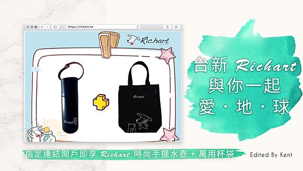 Richart 開戶優惠.png