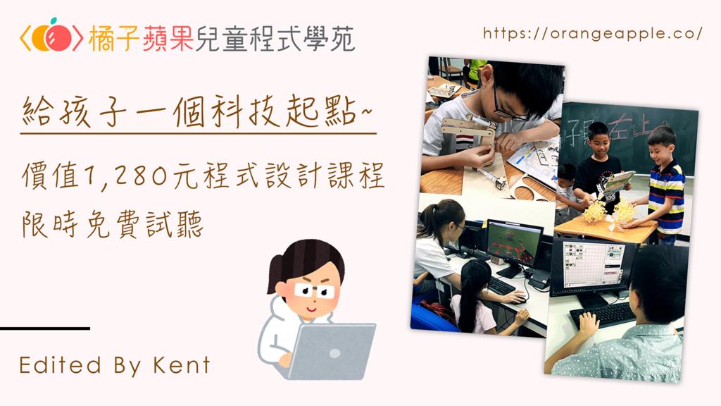 攻城濕不說的秘密 - 橘子蘋果兒童程式學苑 1280課程免費試聽