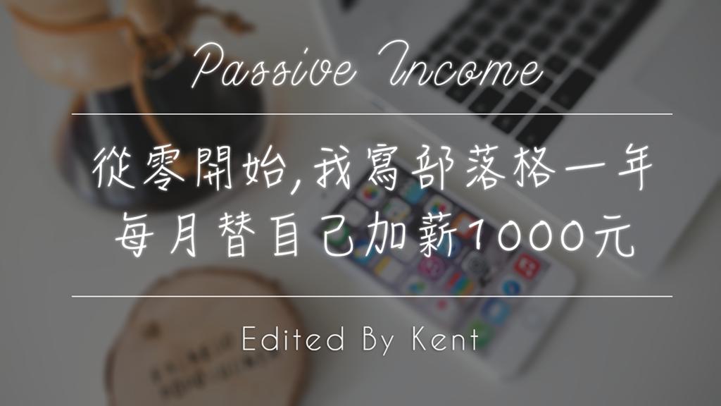 攻城濕不說的秘密 - 部落格賺錢、用部落格打造被動收入