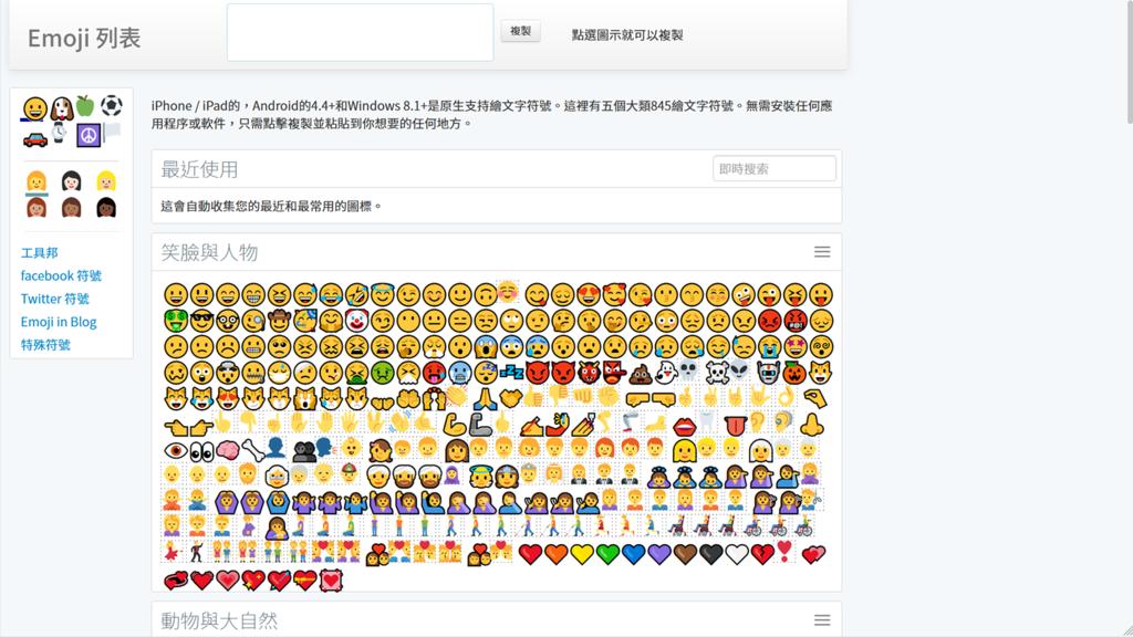 攻城濕不說的秘密 - Emoji 列表
