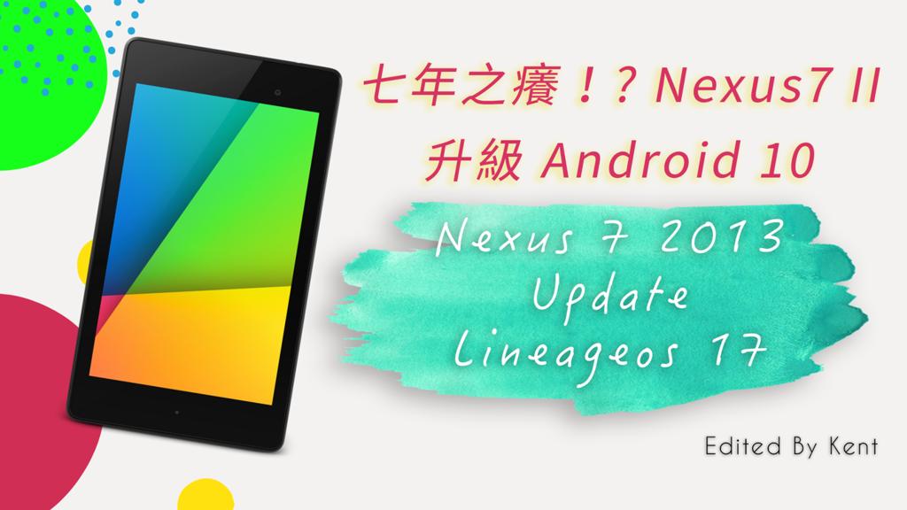 攻城濕不說的秘密 - Nexus7_2013 Lineageos 17 Android 10