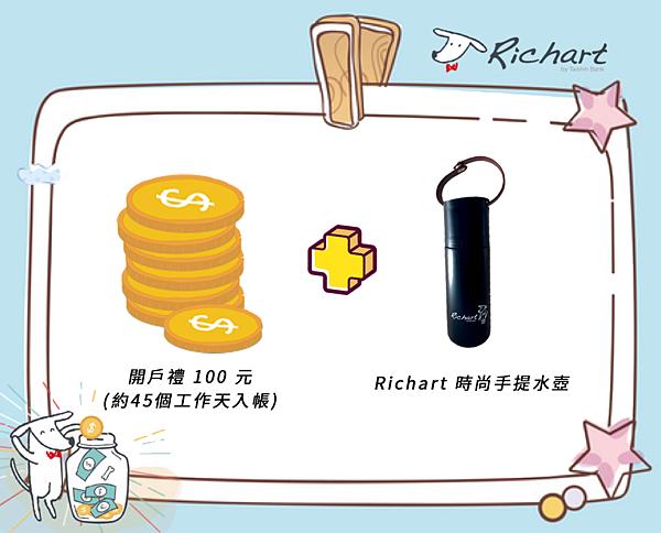 台新 Richart 開戶禮.png