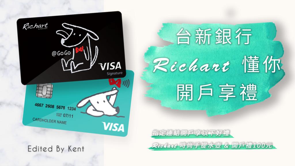 攻城濕不說的秘密 - Richart 開戶禮100元 & Richart 時尚手提水壺