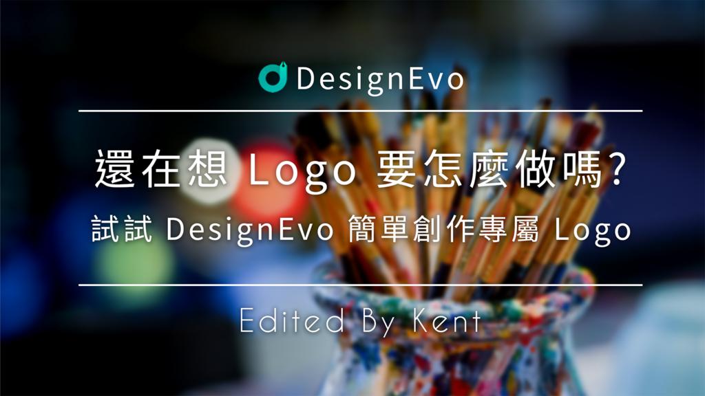 攻城濕不說的秘密 - DesignEvo 設計你的專屬 Logo