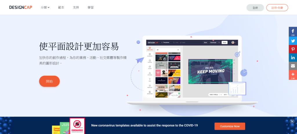 攻城濕不說的秘密 - DesignCap 官網