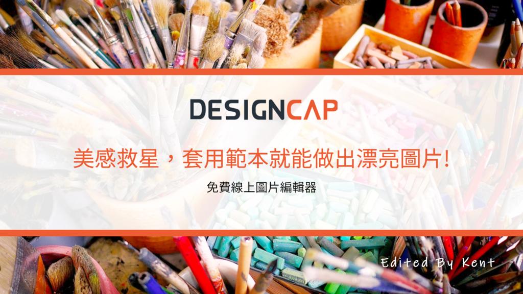 攻城濕不說的秘密 - DesignCap 免費線上圖片編輯器
