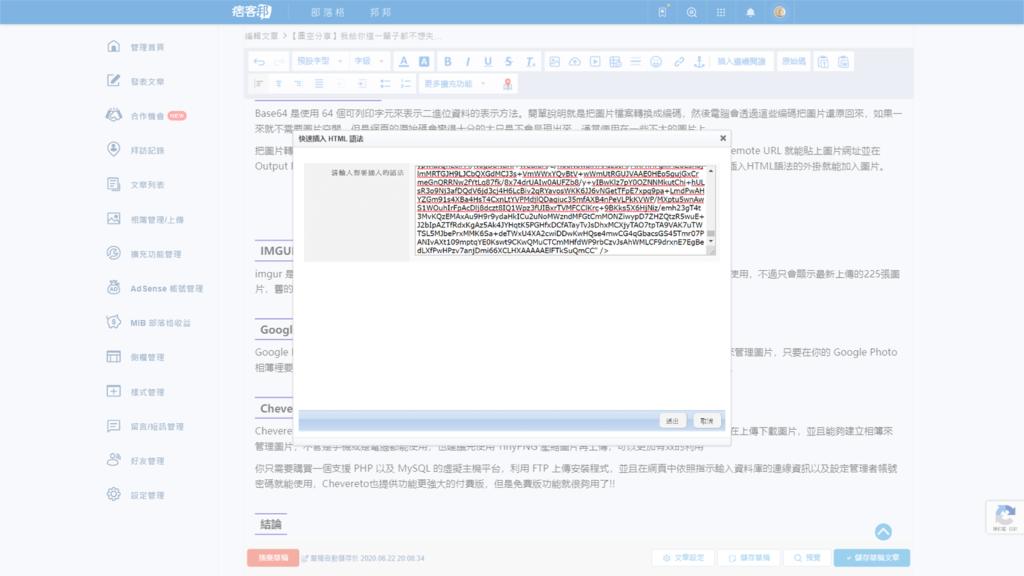 攻城濕不說的秘密 - 快速插入HTML加入Base64圖片