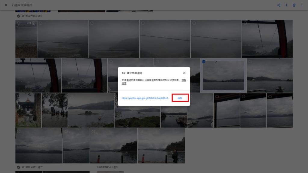 攻城濕不說的秘密 - Google Photo 無限空間免費圖床