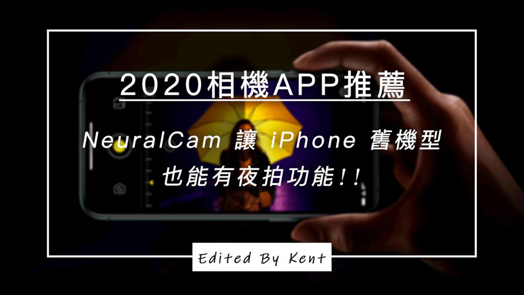 攻城濕不說的秘密 - 2020相機APP推薦 NeuralCam