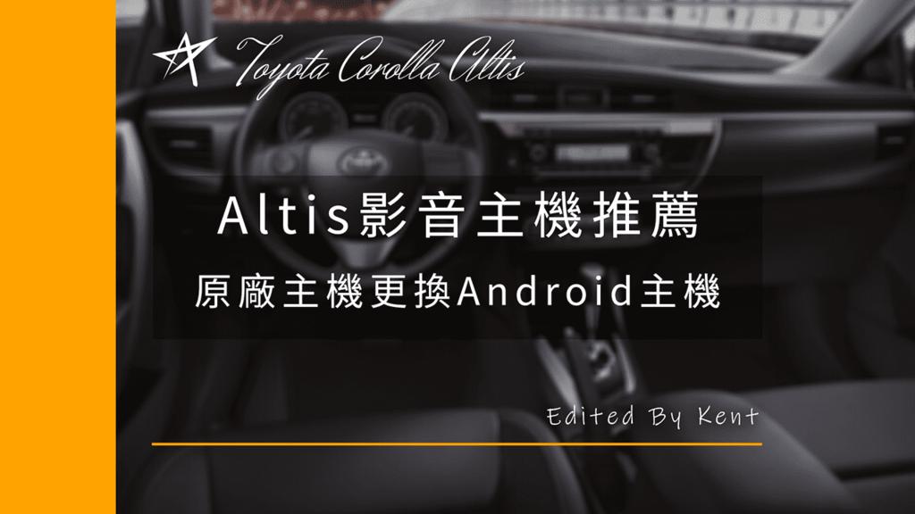 攻城濕不說的秘密 - Altis2014車用影音主機推薦