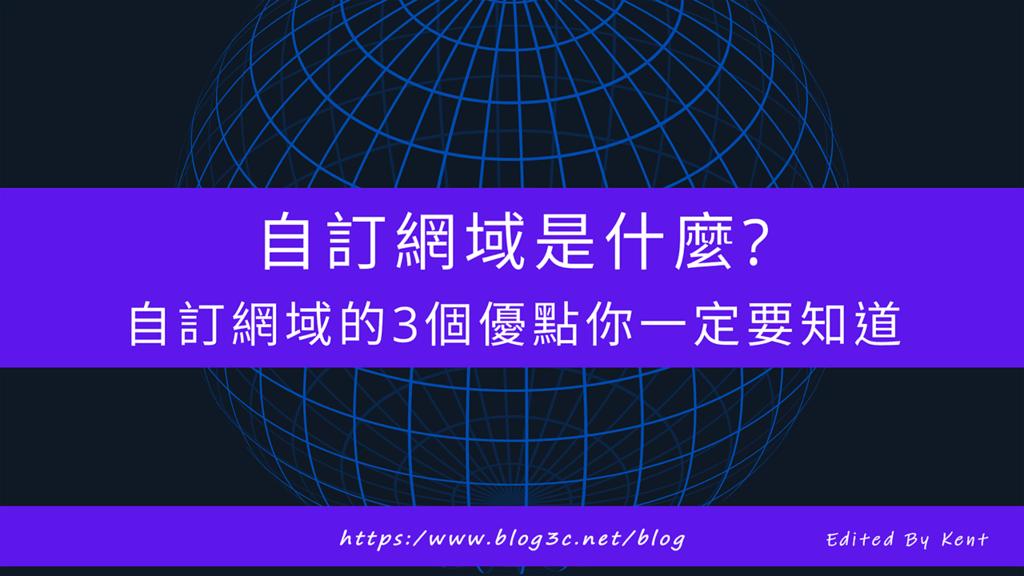 攻城濕不說的秘密 - 自訂網域是什麼?