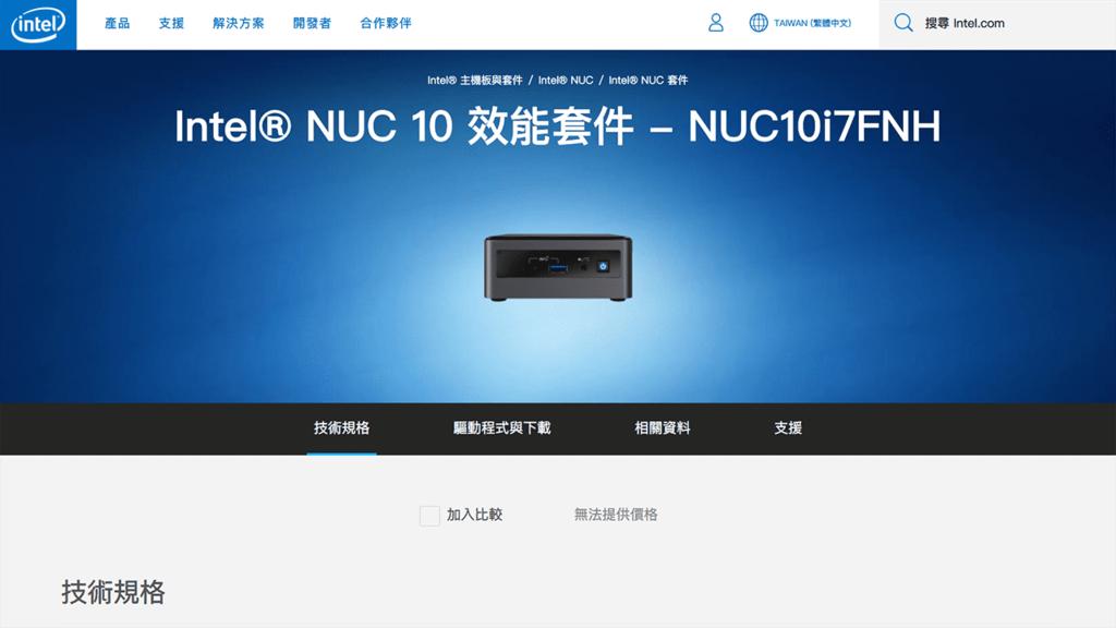 攻城濕不說的秘密 - Intel NUC 10