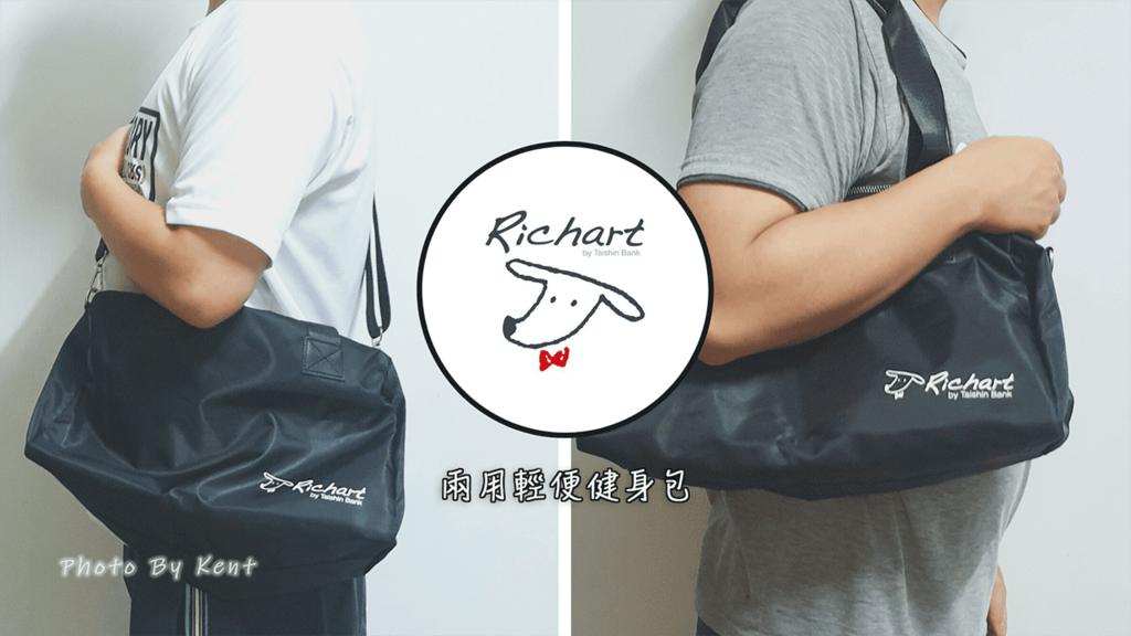 攻城濕不說的秘密 - Richart 兩用輕便健身包實背