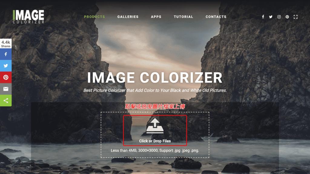 攻城濕不說的秘密 - Imagecolorizer 教學步驟1