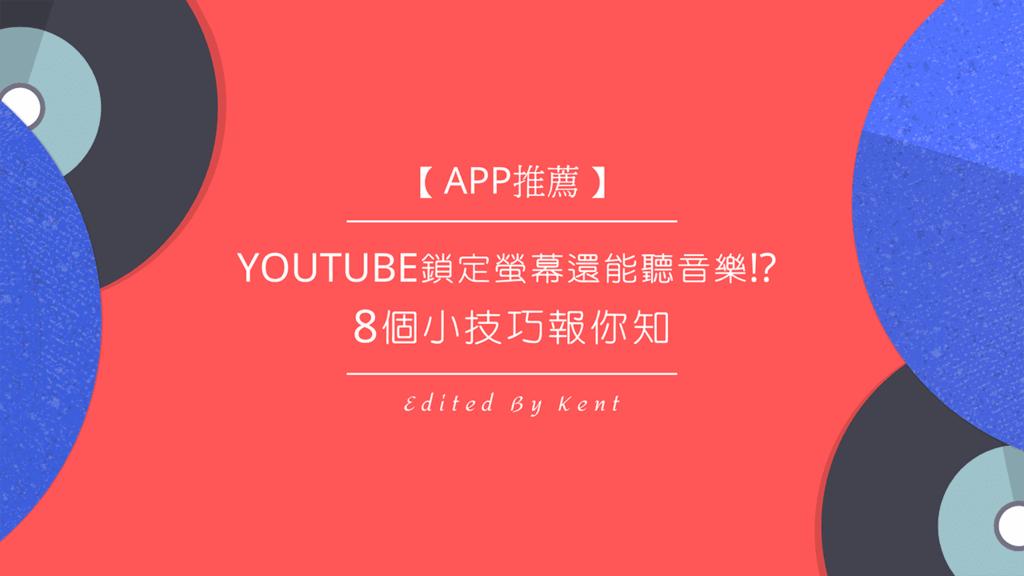攻城濕不說的秘密 - Youtube鎖定螢幕聽音樂