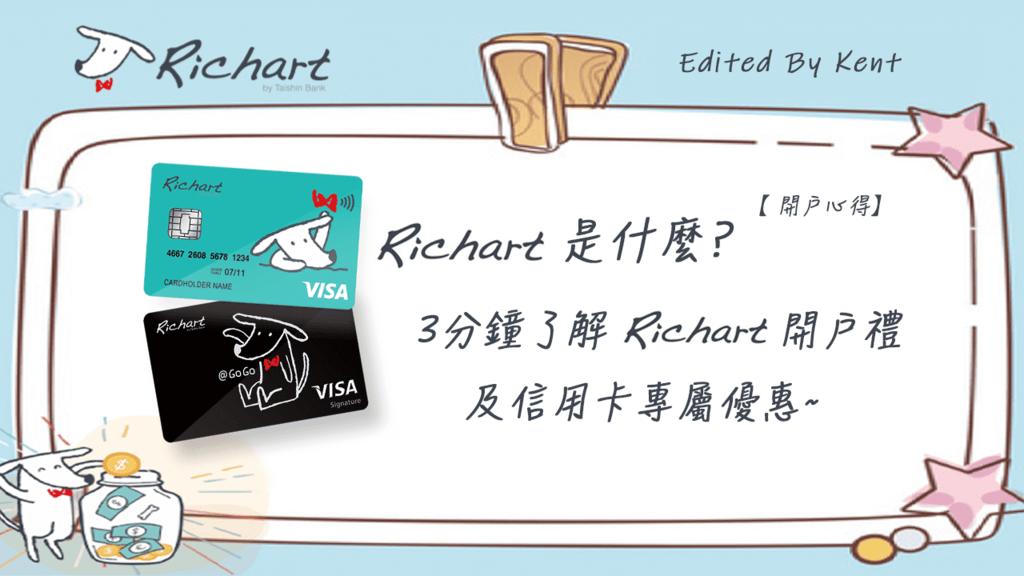 攻城濕不說的秘密 - Richart 開戶禮100元