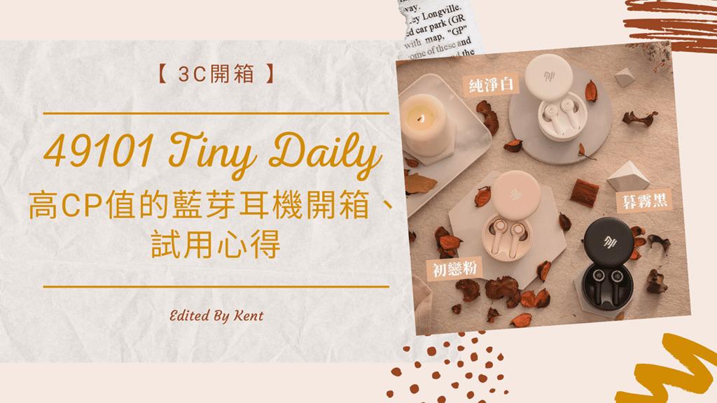 49101 Tiny Daily