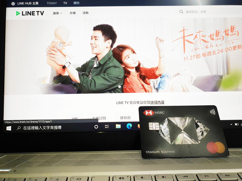 攻城濕不說的秘密 - 滙豐銀行匯鑽卡 Line TV