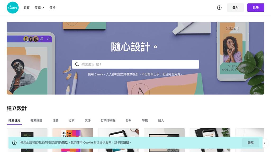 攻城濕不說的秘密 - Canva 設計圖片網站