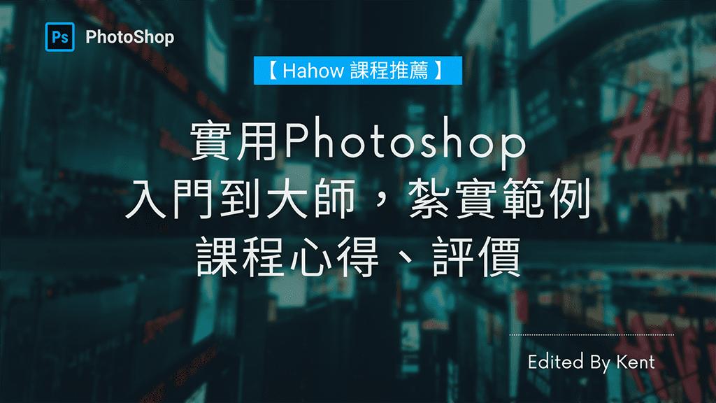 攻城濕不說的秘密 - hahow photoshop課程推薦