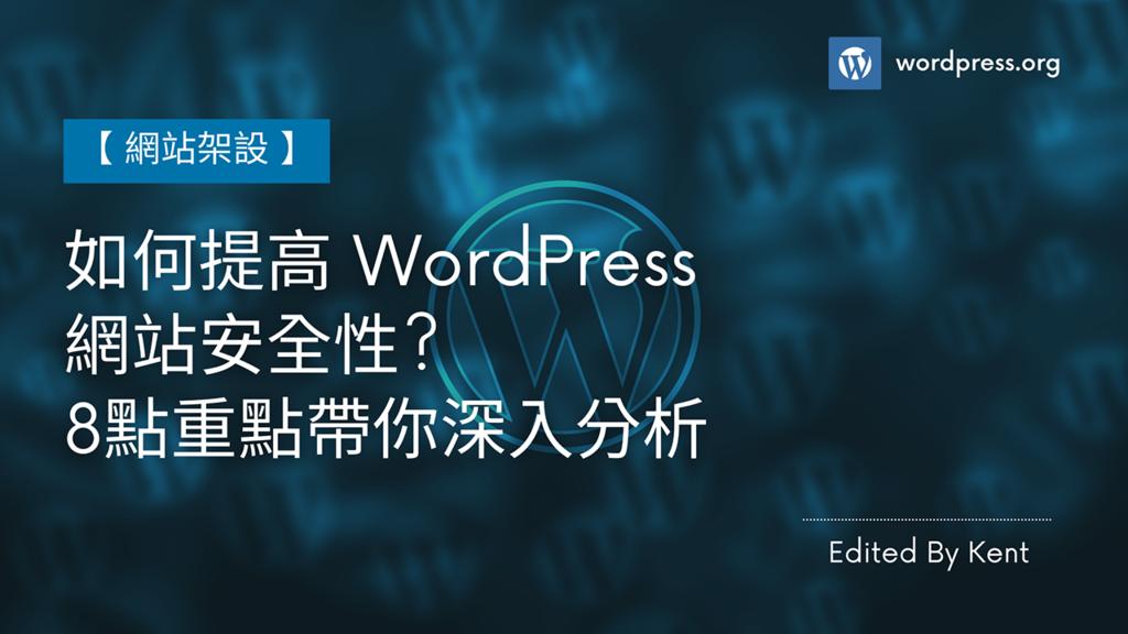 攻城濕不說的秘密 - 如何提高 WordPress 網站安全性?
