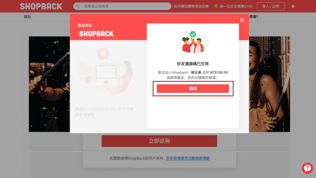 攻城濕不說的秘密 - ShopBack註冊
