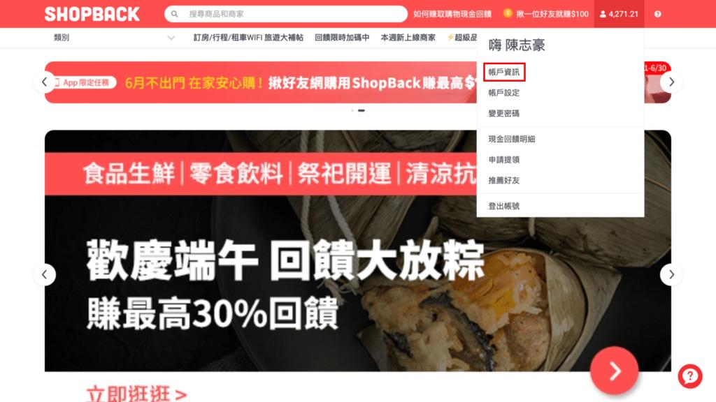 攻城濕不說的秘密 - ShopBack填寫帳戶資訊
