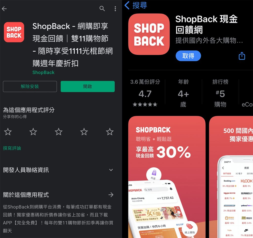 攻城濕不說的秘密 - ShopBack APP