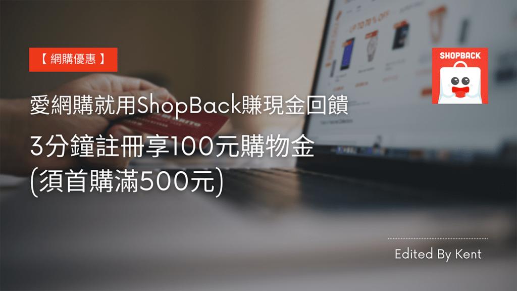 攻城濕不說的秘密 - 網購用ShopBack賺現金回饋