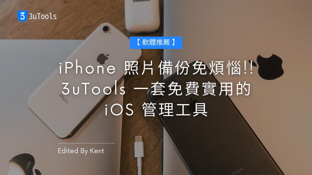 攻城濕不說的秘密 - 3uTools iOS免費實用的管理工具