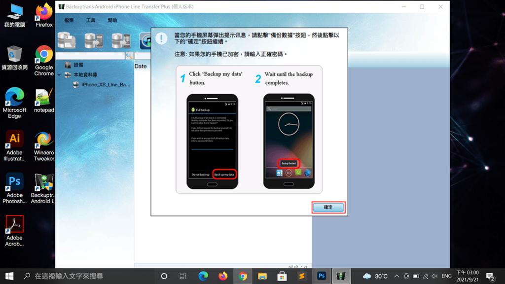 攻城濕不說的秘密 - Backuptrans Android手機備份Line聊天記錄完畢確認