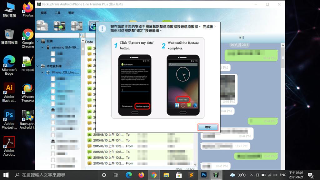 攻城濕不說的秘密 - Backuptrans Android手機還原聊天記錄完成後確認