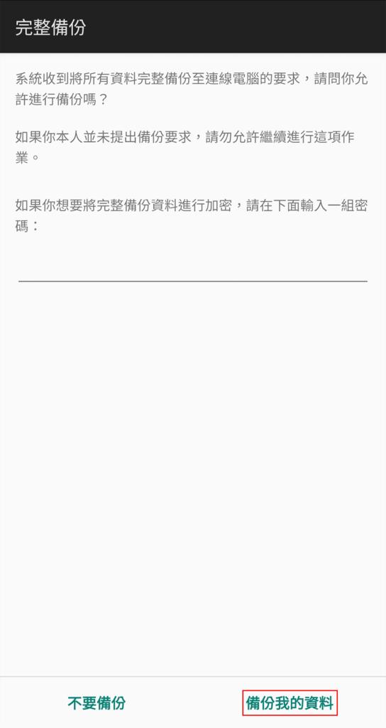 攻城濕不說的秘密 - Backuptrans Android手機備份Line聊天記錄