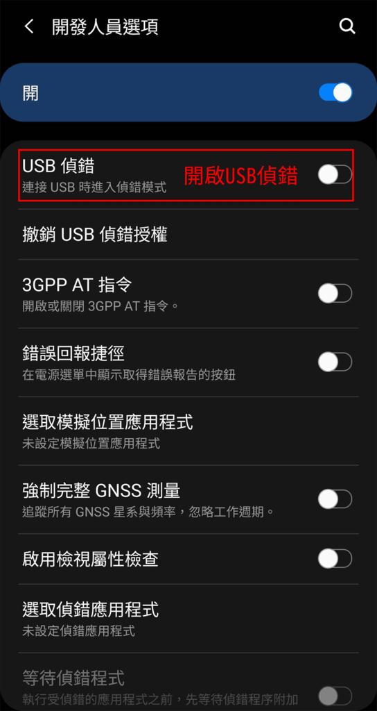 攻城濕不說的秘密 - Android開啟USB偵錯
