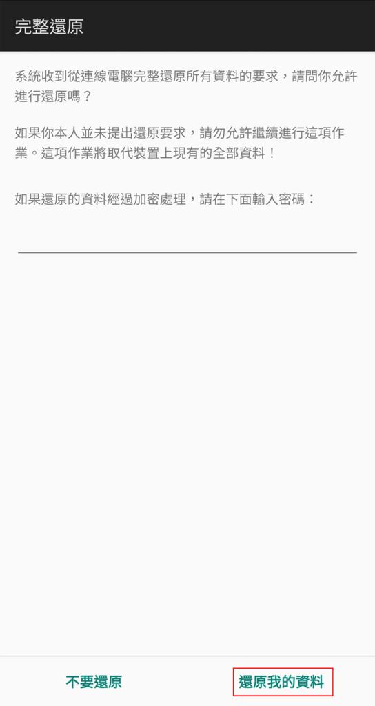 攻城濕不說的秘密 - Backuptrans Android手機還原聊天記錄操作